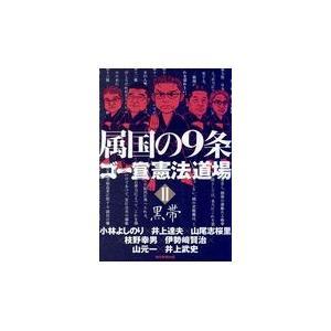 出版社名:毎日新聞出版 著者名:小林よしのり、井上達夫、山尾志桜里 発行年月:2018年10月 キー...