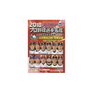 出版社名:スポーツニッポン新聞社、毎日新聞出版 シリーズ名:毎日ムック 発行年月:2018年02月 ...