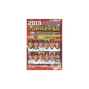 スポニチプロ野球選手名鑑 2019 honyaclubbook