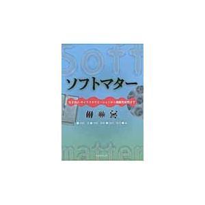 出版社名:丸善出版 著者名:高原淳、栗原和枝、前田瑞夫 発行年月:2009年11月 キーワード:ソフ...