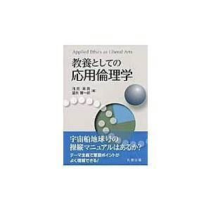 教養としての応用倫理学/浅見昇吾