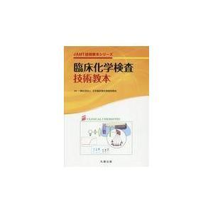臨床化学検査技術教本/日本臨床衛生検査技師|honyaclubbook