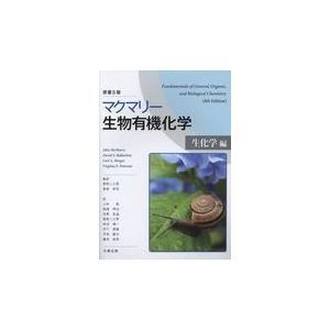 マクマリー生物有機化学 生化学編 原書8版/ジョン・マクマーリ honyaclubbook
