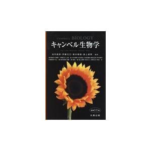 キャンベル生物学 原書11版/ジェーン・B.リース|honyaclubbook