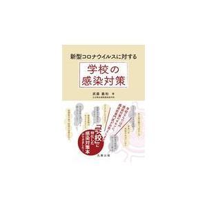 新型コロナウイルスに対する学校の感染対策/武藤義和|Honya Club.com PayPayモール店