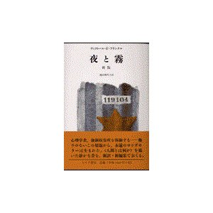 出版社名:みすず書房 著者名:ヴィクトル・エミール・フランクル、池田香代子 発行年月:2002年11...