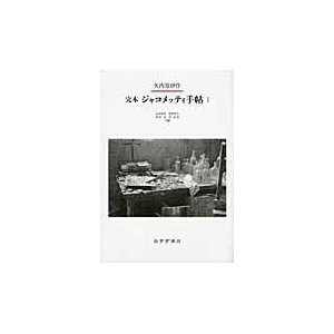 完本ジャコメッティ手帖 1/矢内原伊作