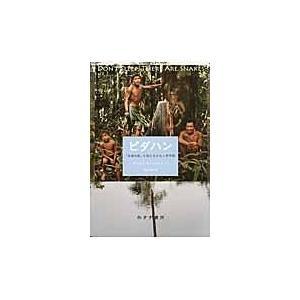 出版社名:みすず書房 著者名:ダニエル・L.エヴェレット、屋代通子 発行年月:2012年03月 キー...
