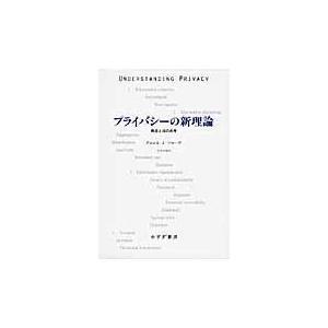 プライバシーの新理論/ダニエル・J.ソロー