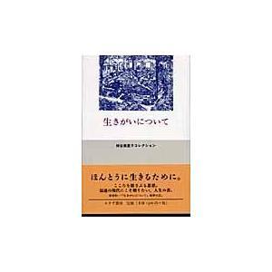 生きがいについて/神谷美恵子 honyaclubbook