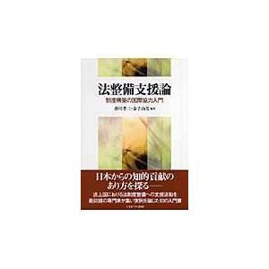 出版社名:ミネルヴァ書房 著者名:香川孝三、金子由芳 発行年月:2007年04月 キーワード:ホウ ...
