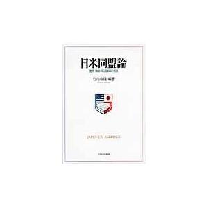 日米同盟論/竹内俊隆