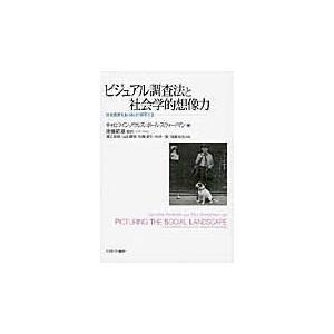 ビジュアル調査法と社会学的想像力/キャロライン・ノウル