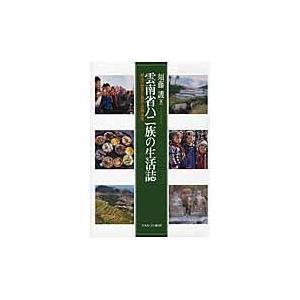 出版社名:ミネルヴァ書房 著者名:須藤護 発行年月:2013年08月 キーワード:ウンナンショウ ハ...