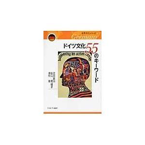 ドイツ文化55のキーワード/宮田真治 Honya Club.com PayPayモール店