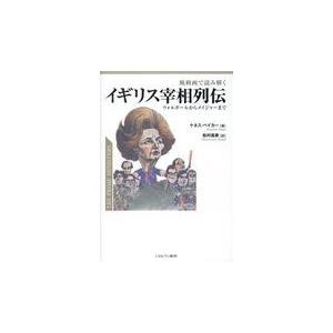 風刺画で読み解くイギリス宰相列伝/ケネス・ベイカー