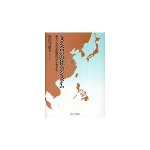 支え合いの社会システム/恩田守雄