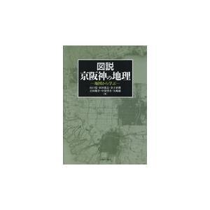 図説京阪神の地理/山口覚