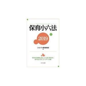 保育小六法 2019/ミネルヴァ書房編集部