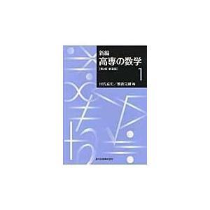 新編高専の数学 1 第2版 新装版/田代嘉宏 honyaclubbook