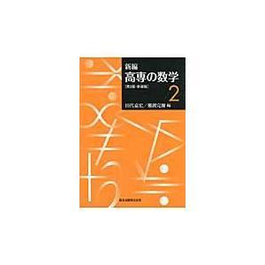 新編高専の数学 2 第2版 新装版/田代嘉宏 honyaclubbook