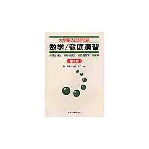大学編入試験問題数学/徹底演習 第3版/林義実