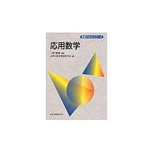 出版社名:森北出版 著者名:高専の数学教材研究会、上野健爾 シリーズ名:高専テキストシリーズ 発行年...
