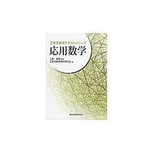 出版社名:森北出版 著者名:工学系数学教材研究会、上野健爾 シリーズ名:工学系数学テキストシリーズ ...