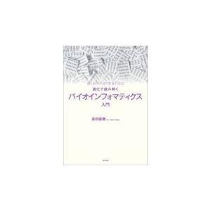進化で読み解くバイオインフォマティクス入門/長田直樹