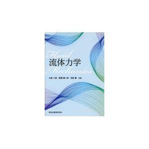 流体力学/水島二郎