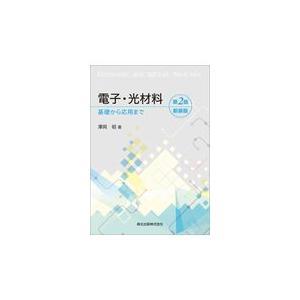 電子・光材料 第2版新装版/澤岡昭|Honya Club.com PayPayモール店