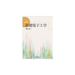 基礎電子工学 第2版/藤本晶|Honya Club.com PayPayモール店
