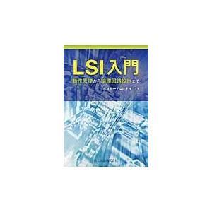 LSI入門/寺井秀一|Honya Club.com PayPayモール店