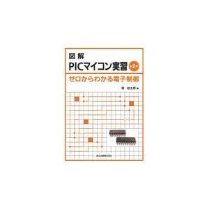 図解PICマイコン実習 第2版/堀桂太郎 Honya Club.com PayPayモール店