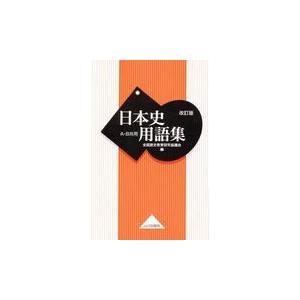 日本史用語集 改訂版/全国歴史教育研究協議|Honya Club.com PayPayモール店