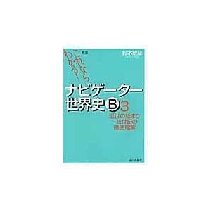 これならわかる!ナビゲーター世界史B 3 新版/鈴木敏彦|Honya Club.com PayPayモール店