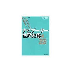 これならわかる!ナビゲーター世界史B 4 新版/鈴木敏彦|Honya Club.com PayPayモール店