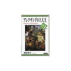 アレクサンドロス大王/澤田典子