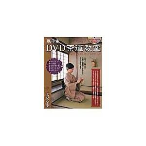 裏千家DVD茶道教室/北見宗幸