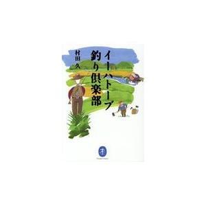 イーハトーブ釣り倶楽部/村田久