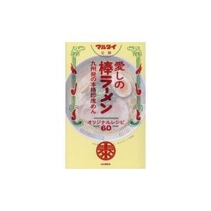 愛しの棒ラーメンオリジナルレシピ60/山と渓谷社