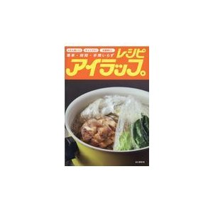 アイラップレシピ/アイラップ愛好会