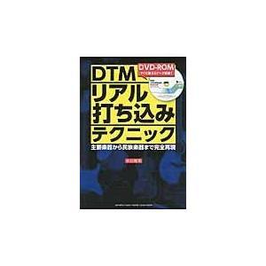 DTMリアル打ち込みテクニック/小川悦司
