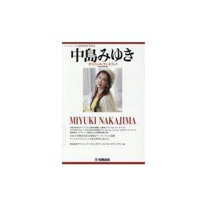 中島みゆき 2020年改訂版/ヤマハミュージックエ|Honya Club.com PayPayモール店
