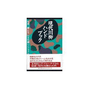 出版社名:雄山閣 著者名:日本川柳ペンクラブ 発行年月:1998年11月 キーワード:ゲンダイ セン...