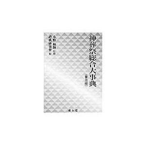 神葬祭総合大事典 普及版/禮典研究會|honyaclubbook