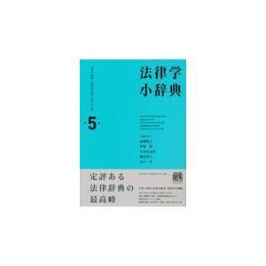 法律学小辞典 第5版/高橋和之