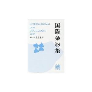 国際条約集 2019年版/岩沢雄司