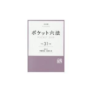 ポケット六法 平成31年版/宇賀克也|honyaclubbook