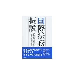 国際法務概説/大江橋法律事務所